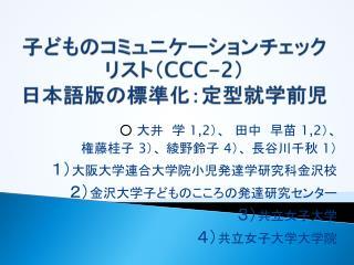 子どものコミュニケーションチェックリスト( CCC-2 ) 日本語版の標準化:定型就学前児
