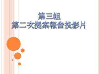 第三組 第二次提案報告投影片