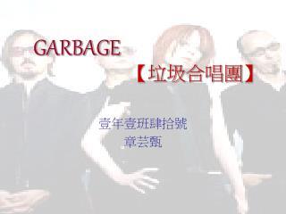 GARBAGE 【 垃圾合唱團 】