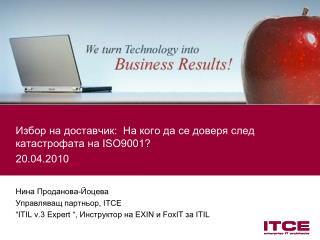 Избор на доставчик:  На кого да се доверя след катастрофата на  ISO9001 ? 20 .04. 2010