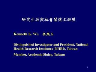 Kenneth K. Wu     伍焜玉