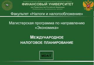 Факультет «Налоги и налогообложение» Магистерская программа по направлению «Экономика»