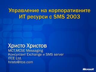 Управление на корпоративните ИТ ресурси с SMS 2003