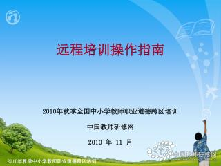 2010 年秋季全国中小学教师职业道德跨区培训 中国教师研修网 2010  年  11  月