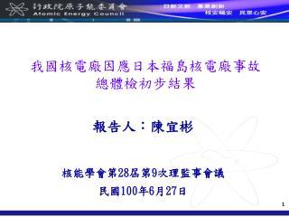 我國核電廠因應日本福島核電廠事故 總體檢初步結果