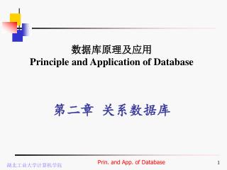 ???????? Principle and Application of Database ??? ?????