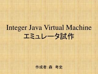 Integer Java Virtual Machine エミュレータ試作