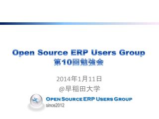 Open Source ERP Users Group 第 10 回勉強会
