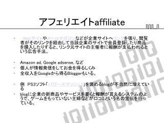 アフェリエイト affiliate