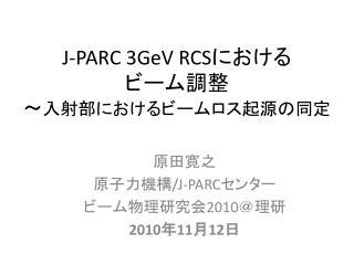 J-PARC 3GeV RCS における ビーム調整 ~ 入射部におけるビームロス起源の同定