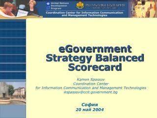 eGovernment Strategy Balanced Scorecard