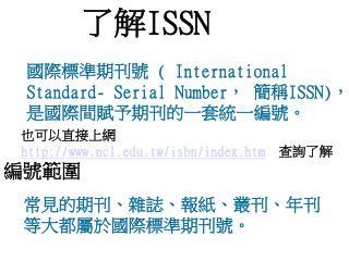 了解 ISSN