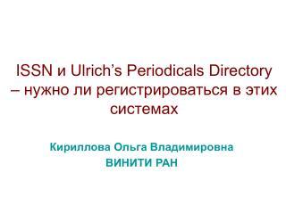 ISSN  и  Ulrich's Periodicals Directory  – нужно ли регистрироваться в этих системах