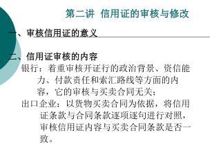 第二讲  信用证的审核与修改