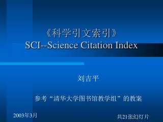 《 科学引文索引 》 SCI--Science Citation Index