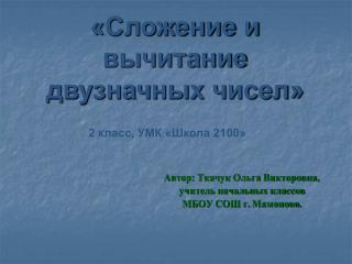 Автор: Ткачук Ольга Викторовна, учитель начальных классов МБОУ СОШ г.  Мамоново .