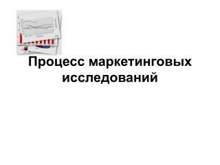 Процесс маркетинговых исследований