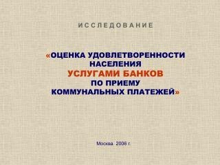 Москва  2006 г.