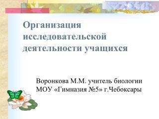 Организация исследовательской деятельности учащихся