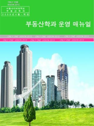 부동산학과 운영 매뉴얼