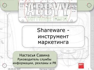 Shareware -  инструмент  маркетинга