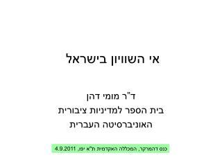 אי השוויון בישראל