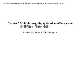 Chapter 5 Multiple integrals; applications of integration                   ( 다중적분  ;   적분의 응용 )