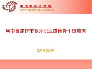河南省焦作市教师职业道德骨干班培训