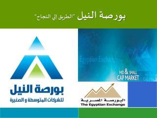 """بورصة النيل  """"الطريق إلي النجاح"""""""