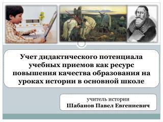 учитель истории Шабанов Павел  Евгениевич