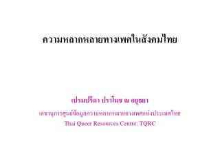 Thai Queer Resources Centre: TQRC