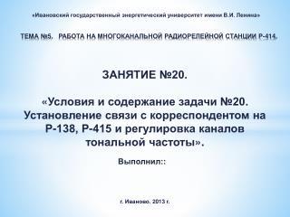 Тема №5.    РАБОТА НА МНОГОКАНАЛЬНОЙ РАДИОРЕЛЕЙНОЙ СТАНЦИИ Р-414.
