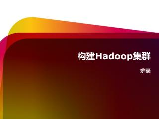 构建Hadoop集群