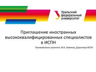 Приглашение иностранных высококвалифицированных специалистов в ИСПН