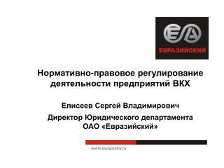 Нормативно-правовое регулирование деятельности предприятий ВКХ Елисеев Сергей Владимирович