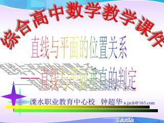 溧水职业教育中心校 钟超华 n.jzch@163