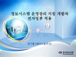 김기홍  ( 에이스솔루션 )