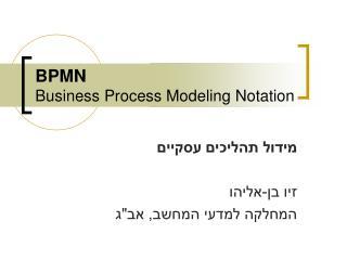 BPMN Business Process Modeling Notation