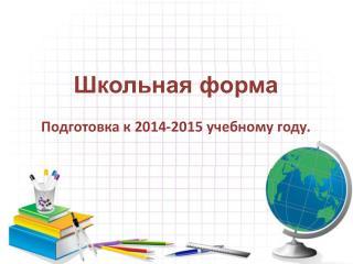 Школьная форма Подготовка к 2014-2015 учебному году.