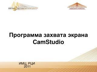 Программа захвата экрана CamStudio