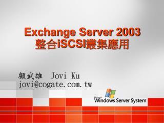 Exchange Server 2003 整合 iSCSI 叢集應用