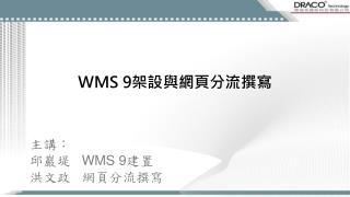 WMS 9 架設與網頁分流撰寫
