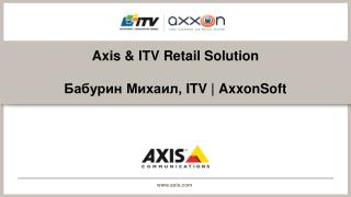Axis & ITV Retail Solution Бабурин Михаил,  ITV | AxxonSoft