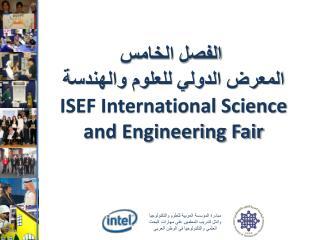الفصل الخامس المعرض الدولي للعلوم والهندسة  ISEF International Science and Engineering Fair