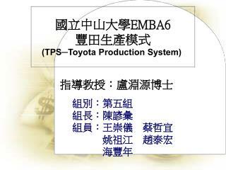 國立中山大學 EMBA6 豐田生產模式 (TPS─Toyota Production System)