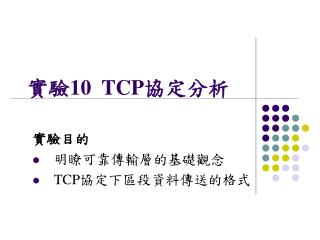 實驗 1 0 TCP 協定分析