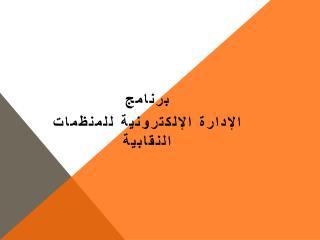 برنامج الإدارة الإلكترونية للمنظمات النقابية