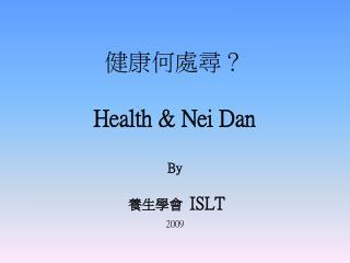 健康何處尋? Health & Nei Dan By 養生學會   ISLT 2009