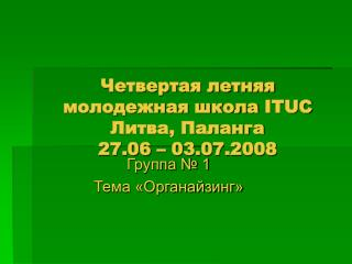 Четвертая летняя молодежная школа  ITUC Литва, Паланга 27.06 – 03.07.2008