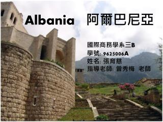 Albania    阿爾巴尼亞